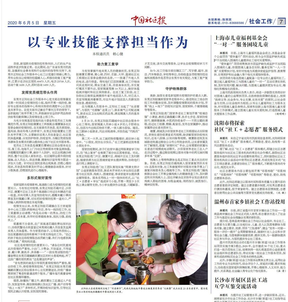 《中国社区报》20200605全面报道东莞正阳抗疫服务_副本.jpg