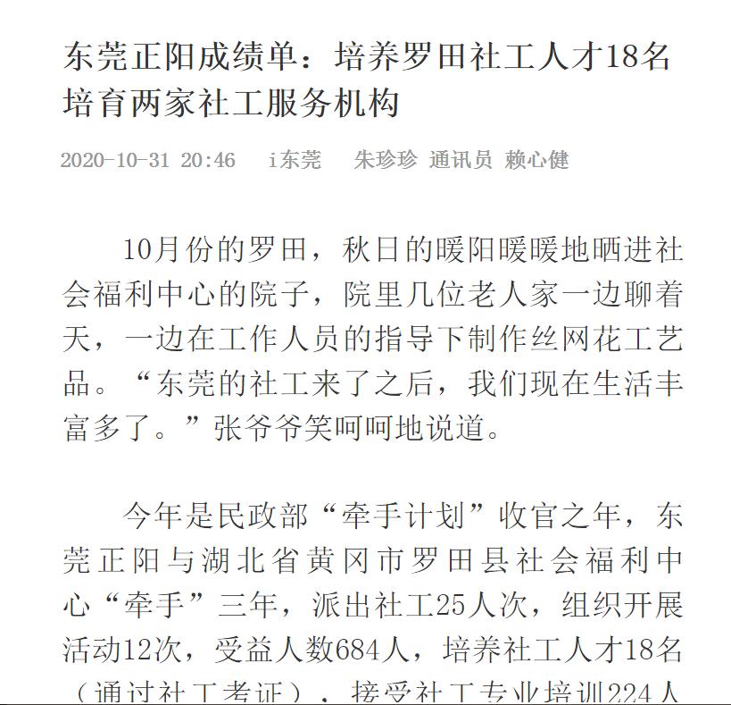 1031 东莞正阳成绩单:培养罗田社工人才18名 培育两家社工服务机构.png