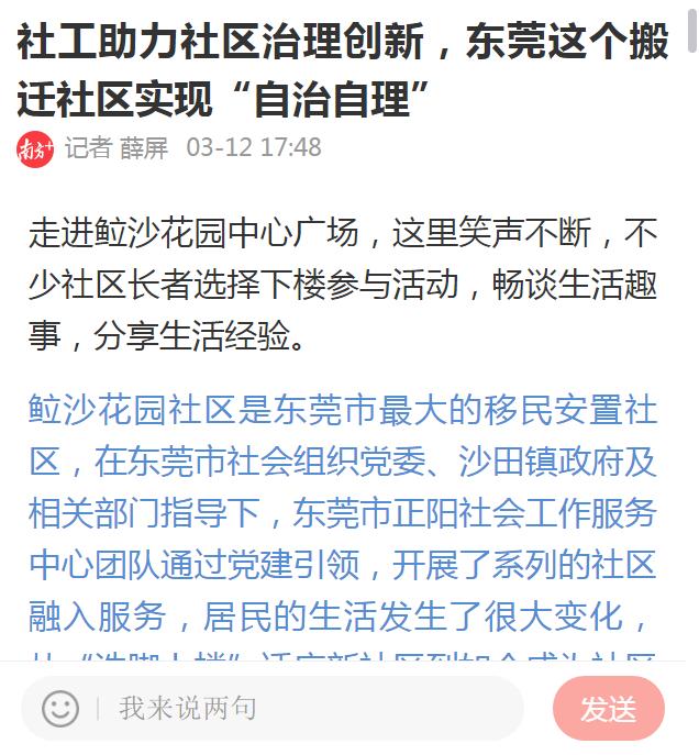 """0312 社工助力社区治理创新,东莞这个搬迁社区实现""""自治自理"""".png"""